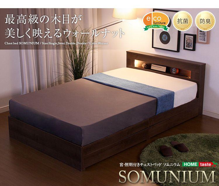 宮、照明付きチェストベッド【ソムニウム-SOMUNIUM-(ダブル)】(マルチラススーパースプリングマットレス付き)