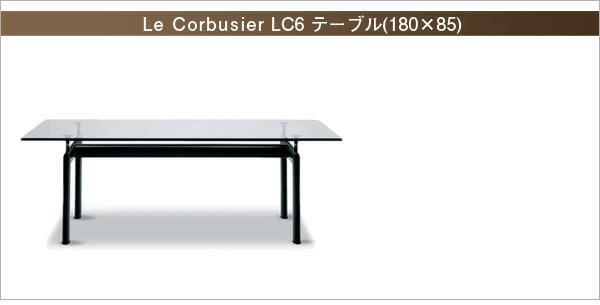ル・コルビジェ LC6 ターブチューブダビオン(180cm) Le Corbusier