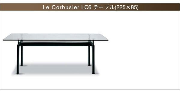 ル・コルビジェ LC6 ターブチューブダビオン(225cm) Le Corbusier