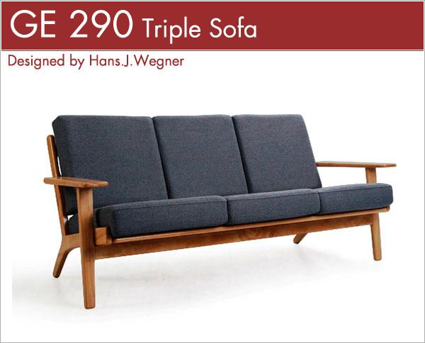 GE 290 トリプルソファ ハンス・J・ウェグナー Hans.J.Wegner