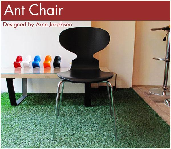 アントチェア アルネ ヤコブセン Arne Jacobsen Ant Chair