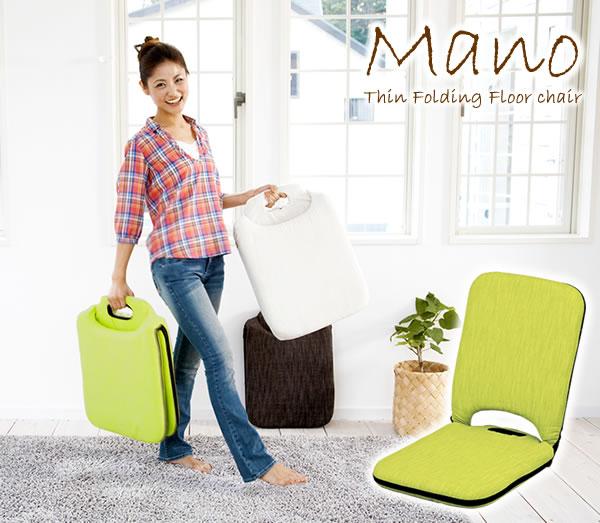 薄型折りたたみ座椅子 Mano(マーノ)