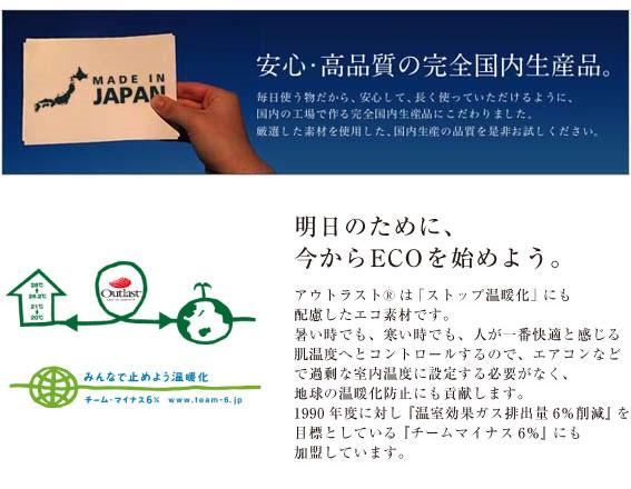 日本製 アウトラスト 国産 Outlast