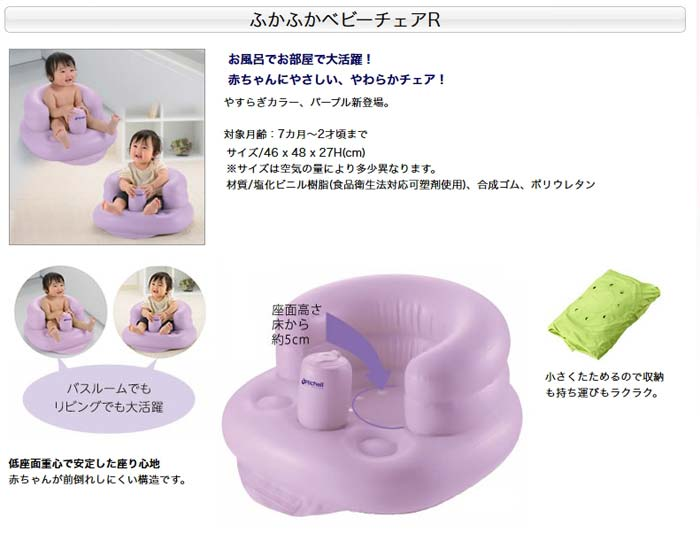 Richell Richell fluffy until the baby chair R Purple 7 months to about 2 ye