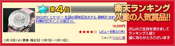 md-31770_rank.jpg
