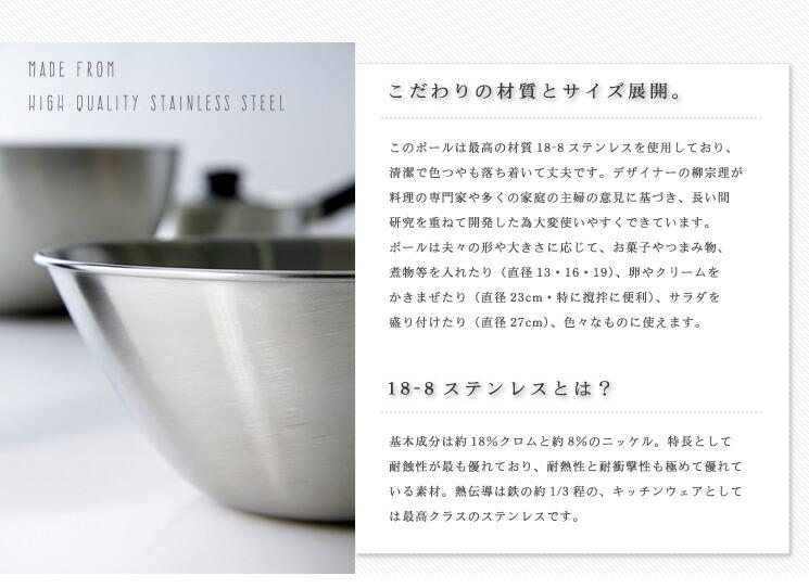 3点セット 柳宗理 ステンレスボール 【送料無料】 (19cm,23cm,27cm) 【あす楽対応】