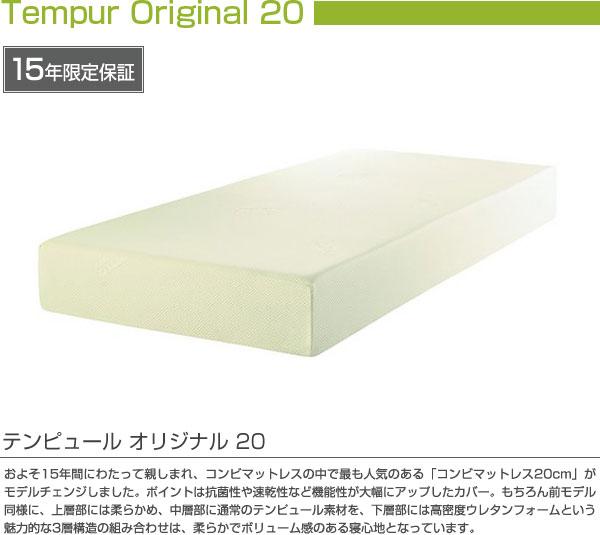 20 tempur original 20. Black Bedroom Furniture Sets. Home Design Ideas