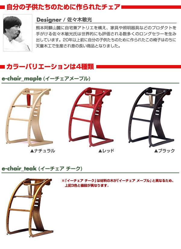 イーチェア e-chair eチェア