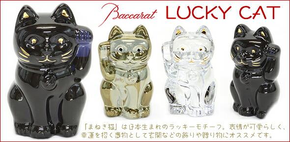バカラ LUCKY CAT 表情が可愛い☆日本生まれのラッキーモチーフ☆「招き猫」(ゴールド) 2612997