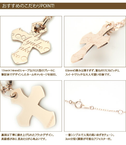 Name Order Necklace  ネームオーダークロスネックレス