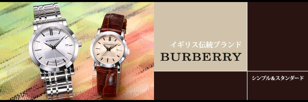 【BURBERRY】バーバリー 時計