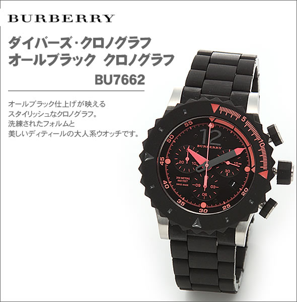 【BURBERRY】バーバリー メンズ 腕時計 ダイバーズ・クロノグラフ オールブラック クロノグラフ・ウオッチ BU7662