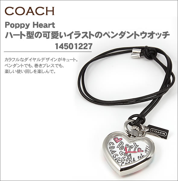 【COACH】コーチ レディス 腕時計 Poppy Heart(ポピー ハート) ハート型の可愛いイラストのペンダントウオッチ 14501227