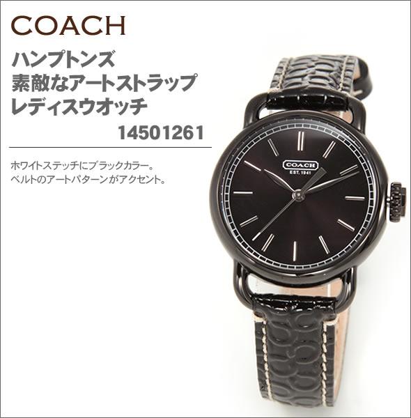 【COACH】コーチ レディス 腕時計 ハンプトンズ 素敵なアートストラップ レディスウオッチ 14501261