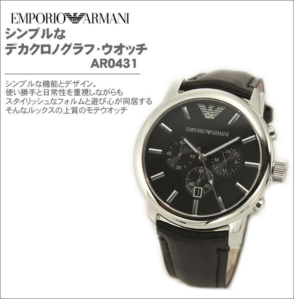 エンポリオ・アルマーニ シンプルなデカクロノグラフ・ウオッチ AR0431