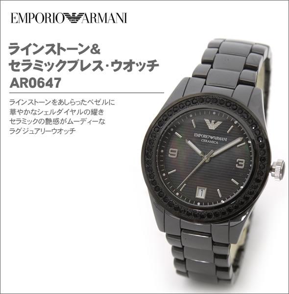 エンポリオ・アルマーニ ラインストーン&セラミックブレス・ウオッチ AR1423