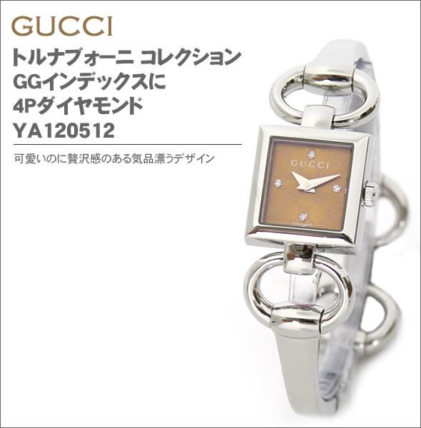 グッチ トルナブォーニ コレクション GGインデックスに4Pダイヤモンド YA120512