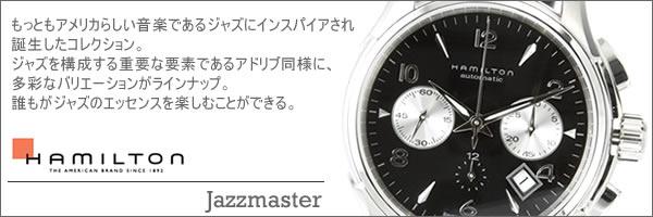 【HAMILTON Jazzmater】ハミルトン ジャズマスター