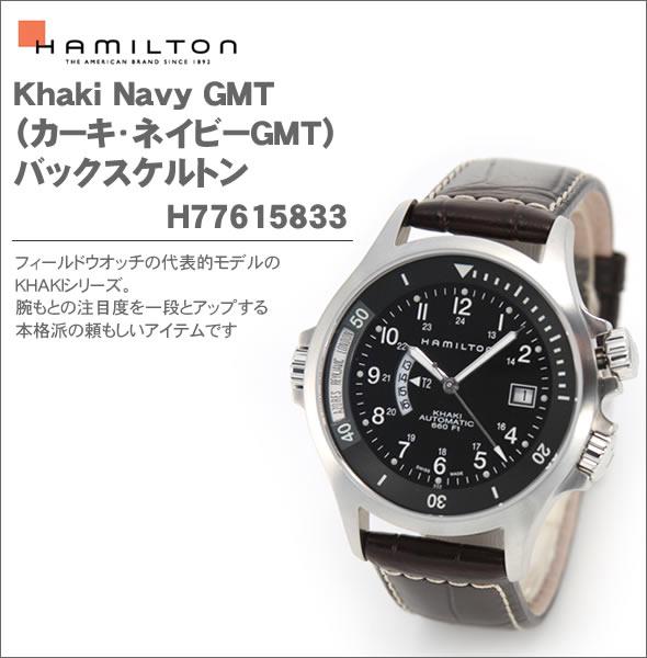 ハミルトン Khaki Navy GMT(カーキ・ネイビーGMT) バックスケルトン H77615833