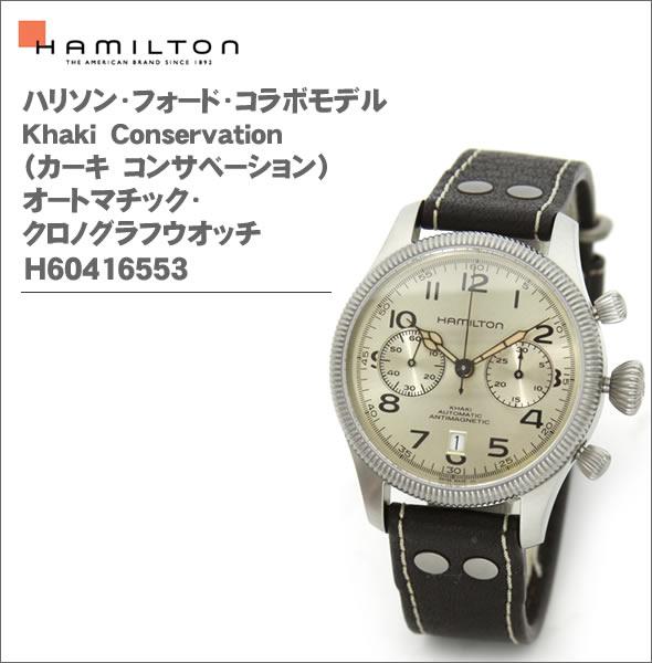 ハミルトン ハリソン・フォード・コラボモデル Khaki Conservation (カーキ コンサベーション) オートマチック・クロノグラフウオッチ H60416553