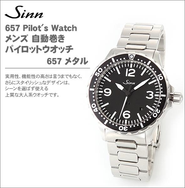【Sinn】ジン メンズ 腕時計 657 Pilot