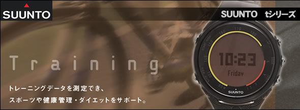 【SUUNTO】スント