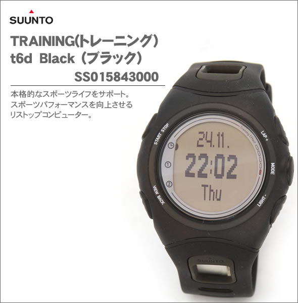スント TRAINING(トレーニング) t6d Black (ブラック) SS015843000