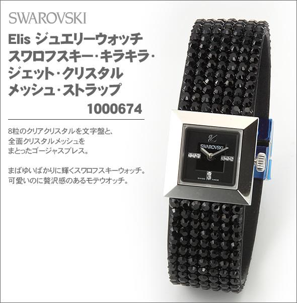 【SWAROVSKI】スワロフスキー レディス 腕時計 Elis(エリス)・ジュエリーウォッチ スワロフスキー・キラキラ・ジェット・クリスタルメッシュ・ストラップウオッチ 1000674