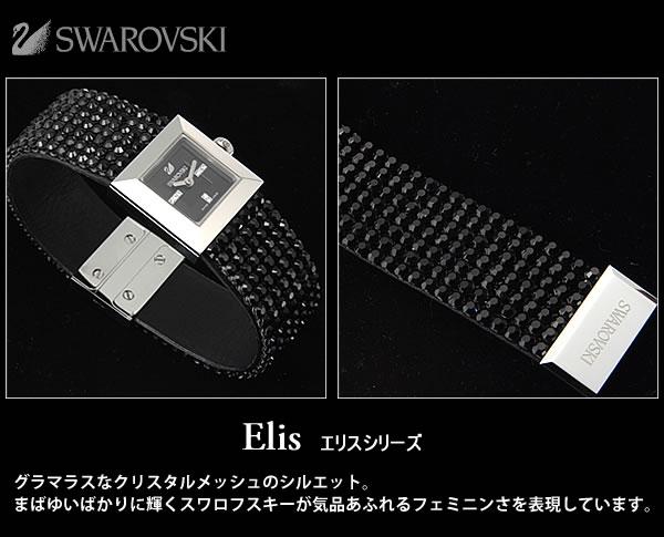 【Elis(エリス)】シリーズ:グラマラスなクリスタルメッシュのシルエット。まばゆいばかりに輝くスワロフスキーが気品あふれるフェミニンさを表現しています。