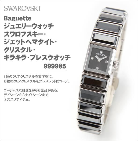 【SWAROVSKI】スワロフスキー レディス 腕時計 Baguette(バゲット)・ジュエリーウォッチ スワロフスキー・ジェットヘマタイト・クリスタル・キラキラ・ブレスウオッチ 999985