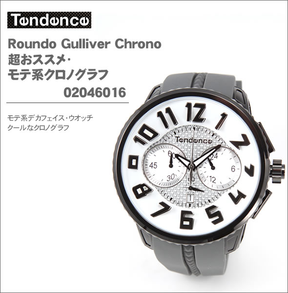 【Tendence】テンデンス メンズ 腕時計 Roundo Gulliver Chrono(ラウンド・ガリバー・クロノ)シリーズ 超おススメ・モテ系クロノグラフ 02046016
