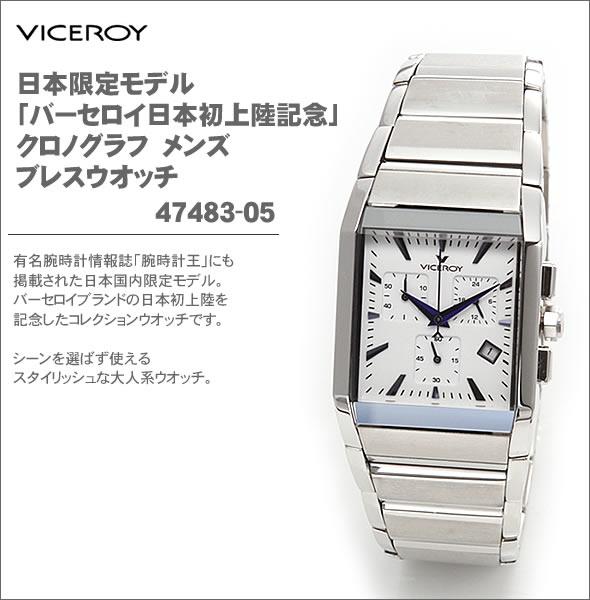 【VICEROY】バーセロイ メンズ 腕時計 日本限定モデル「バーセロイ日本初上陸記念」 クロノグラフ ブレスウオッチ 47483-05