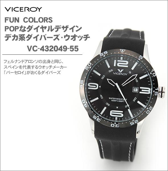 【VICEROY】バーセロイ メンズ 腕時計 FUN COLORS POPなダイヤルデザイン。デカ系ダイバーズクロノグラフ・ウオッチ VC-432049-55