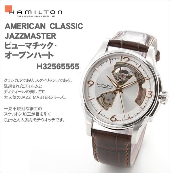 AMERICAN CLASSIC(アメリカンクラシック・コレクション)JAZZMASTER Jazzmaster Viewmatic Openheart (ジャズマスター・ビューマチック・オープンハート) H32565555