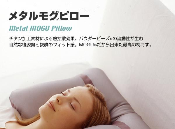 メタルモグMOGUピローパウダービーズの流動性が生む自然な寝姿勢と抜群のフィット感。MOGUだから出来た最高の枕です。