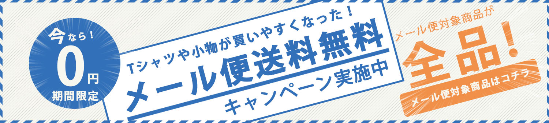 メール便【送料無料】