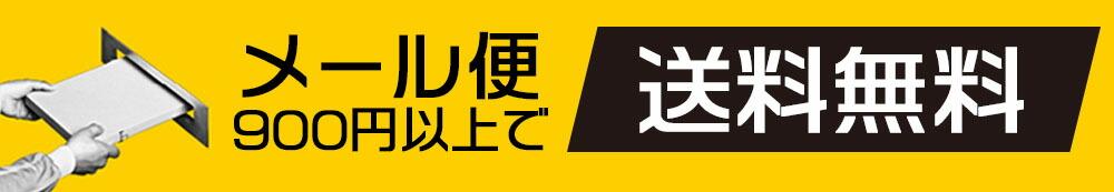 メール便900円以上送料無料