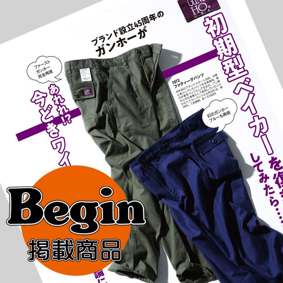 ガンホー GUNG HO パンツ 45周年 ベイカーパンツ メンズ ファティーグ ファティーグパンツ カーゴパンツ