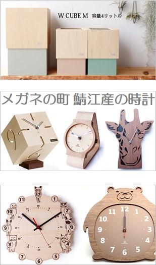 時計・雑貨