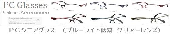 ブルーライト低減老眼鏡