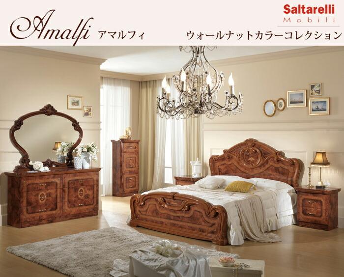 Saltarelli サルタレッリ Amalfiアマルフィ イタリア輸入家具
