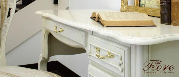 ヨーロッパの伝統的なスタイルである、定番の猫脚や優雅なフォルム、彫刻のデコレーションが魅力的なクラシック家具シリーズフィオーレ。