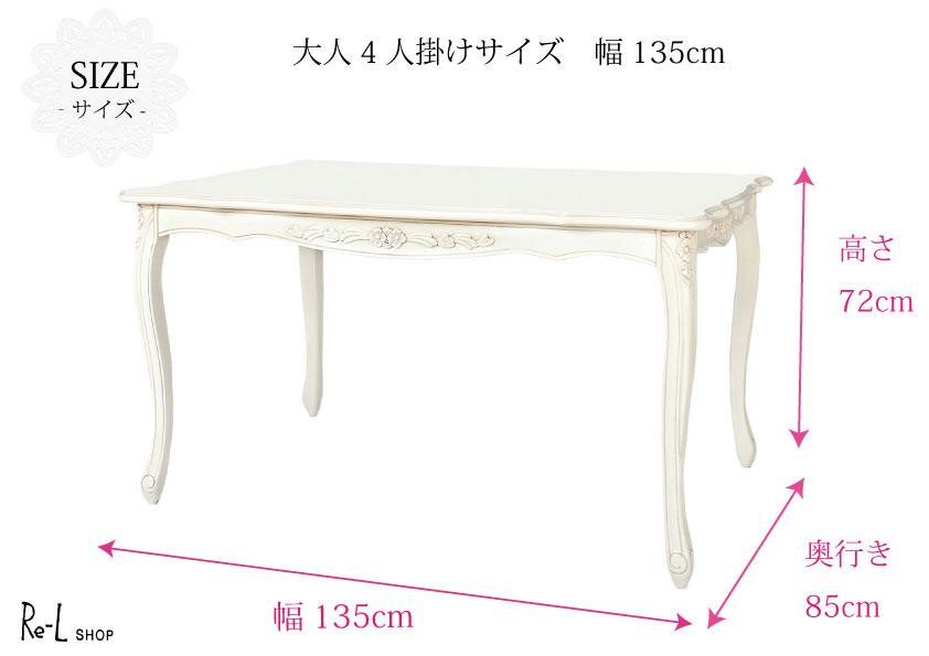 ヨーロッパの伝統的なスタイルである、定番の猫脚や優雅なフォルム、彫刻のデコレーションが魅力的なクラシック家具シリーズフィオーレ。白家具