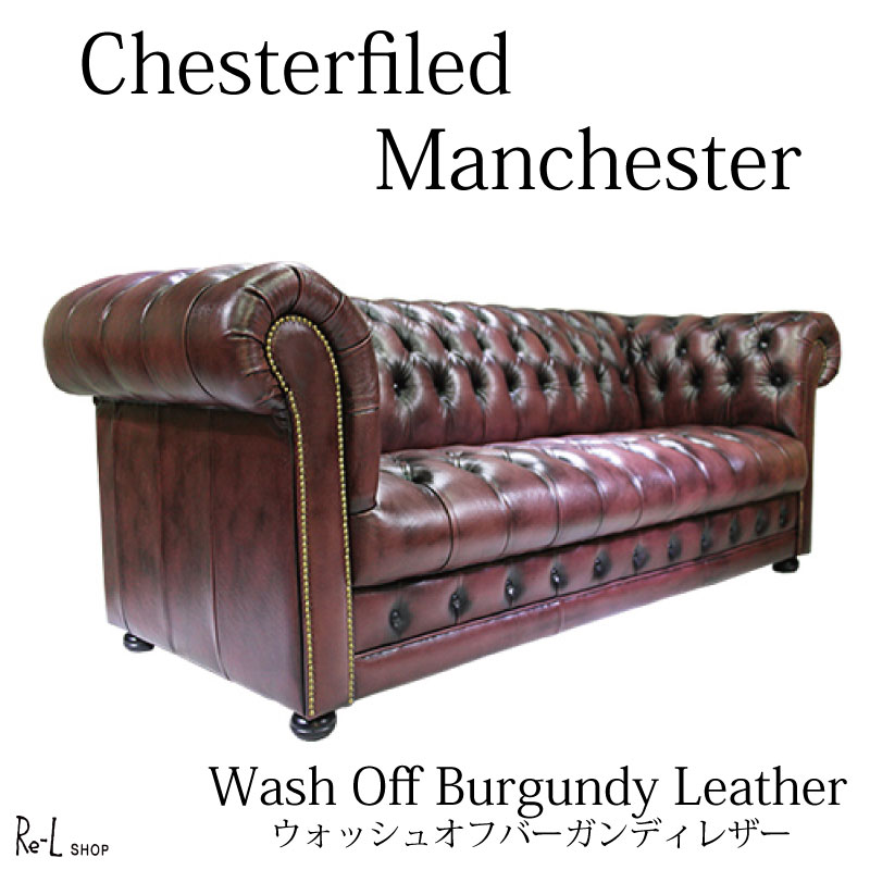 Chesterfiled Manchester チェスターフィールド