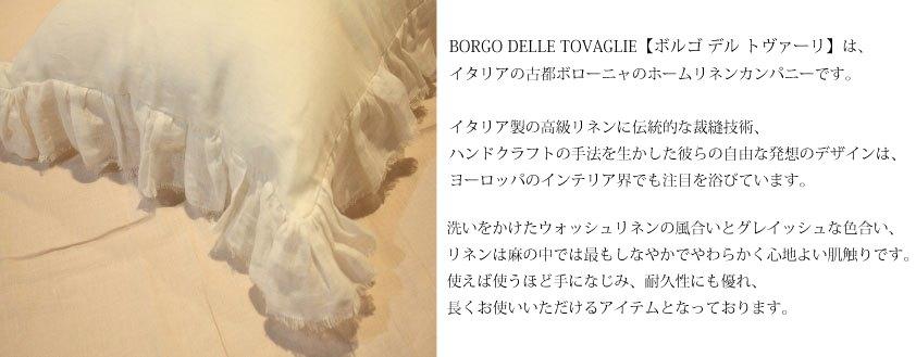 BORGO DELLE TOVAGLIE【ボルゴ デレ トヴァーリエ】