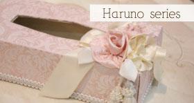 ハルノシリーズ