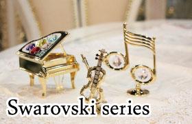 スワロフスキーシリーズ