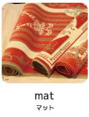 カーペット・絨毯・ラグ・マット