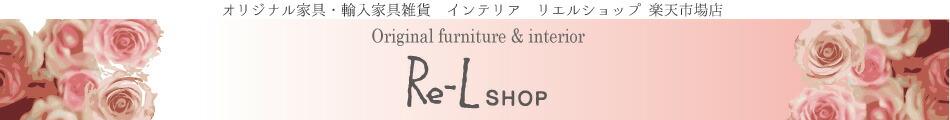 エレガント・ロマンティック系インテリアショップ Re-L SHOP elegant 愛知県名古屋市