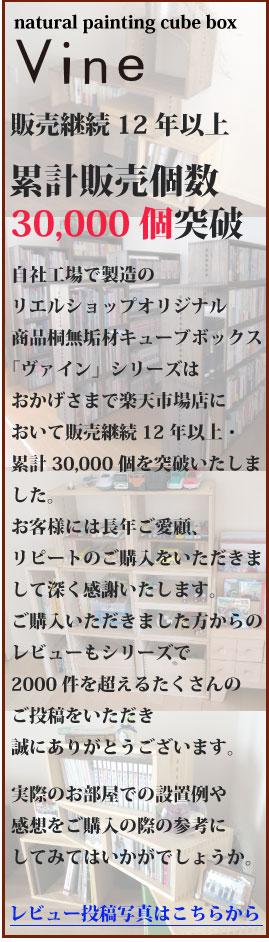ヴァインキューブボックスシリーズ販売個数25000個突破